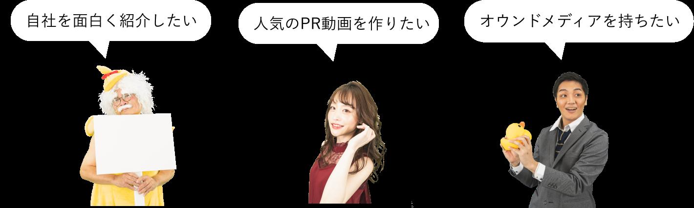 自社を面白く紹介したい、人気のPR動画を作りたい、オウンドメディアを持ちたいといった方におすすめの福岡発コメディプロモーション制作です。